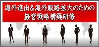 海外進出&海外販路拡大のための経営戦略構築研修