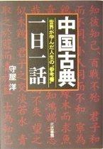 中国古典「一日一話」