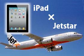 ジェットスターの機内サービスにiPadが登場