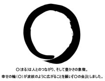「○の会」フォーラム2012