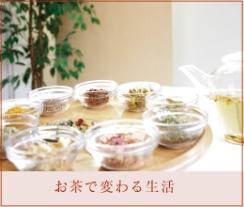 日本ティーコンシェルジュ協会