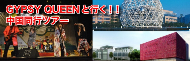 GYPSY QUEENと行く 中国同行ツアー
