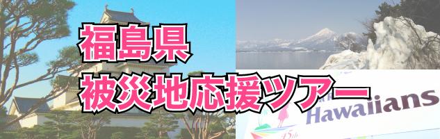 福島県被災地応援ツアー