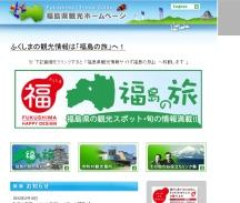 福島県観光HP
