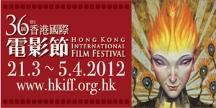 第36回香港国際映画祭