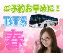 新入社員研修バスご予約、早期割引キャンペーン!