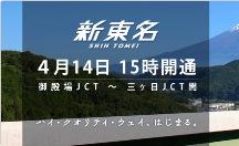 新東名高速 4月14日(162km)いよいよ開通!