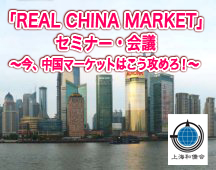 「REAL CHINA MARKET」セミナー・会議