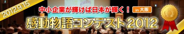 感動物語コンテスト2012inOSAKA