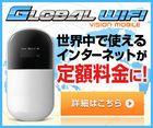 海外WIFIルーター中国1日470円キャンペーン開始!!
