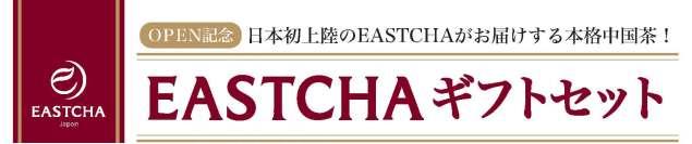 EASTCHAお歳暮
