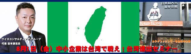 台湾セミナー